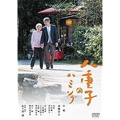 八重子のハミング [DVD]
