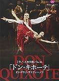 ミラノ・スカラ座バレエ「ドン・キホーテ」 オシポワ&サラファーノフ [DVD]
