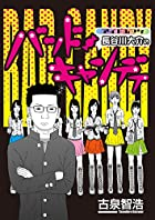 アイドルヲタ長谷川大介のバッド・キャンディ (コミックリベロ)