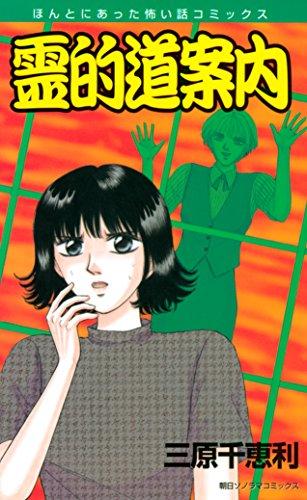 Kindle版, ほんとにあった怖い話コミックス