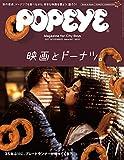 POPEYE(ポパイ) 2017年 11月号 [映画とドーナツ。]