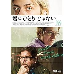 君はひとりじゃない [DVD]