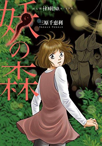 Kindle版, HONKOWAコミックス
