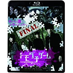 トモダチゲーム 劇場版 FINAL [Blu-ray]