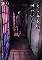 その廊下に、何かいる(12) (全力コミック)