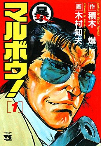 Kindle版, ヤングチャンピオン・コミックス