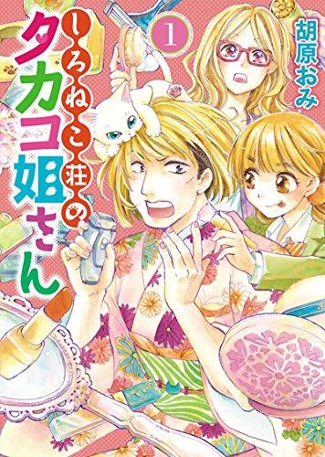 Kindle版, ねこぱんちコミックス