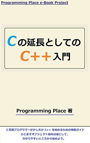 Cの延長としての C++ 入門