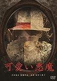 可愛い悪魔 [DVD]