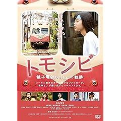 トモシビ 銚子電鉄6.4㎞の軌跡 [DVD]