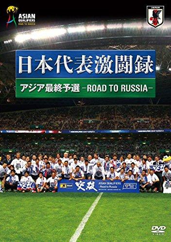 Amazon で 日本代表激闘録 アジア最終予選 ―ROAD TO RUSSIA― を買う