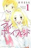 マイ・ボーイフレンド(1) (別冊フレンドコミックス)