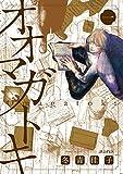 オオマガトキ 1巻 (マッグガーデンコミックスavarusシリーズ)