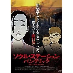 ソウル・ステーション/パンデミック [DVD]