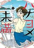 ハナヨメ未満(1) (Kissコミックス)