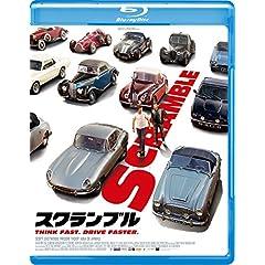 【早期購入特典あり】スクランブル(プレス付) [Blu-ray]