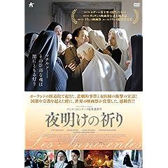 夜明けの祈り [DVD]