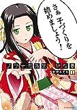 ノブナガ先生の幼な妻 : 1 (アクションコミックス)