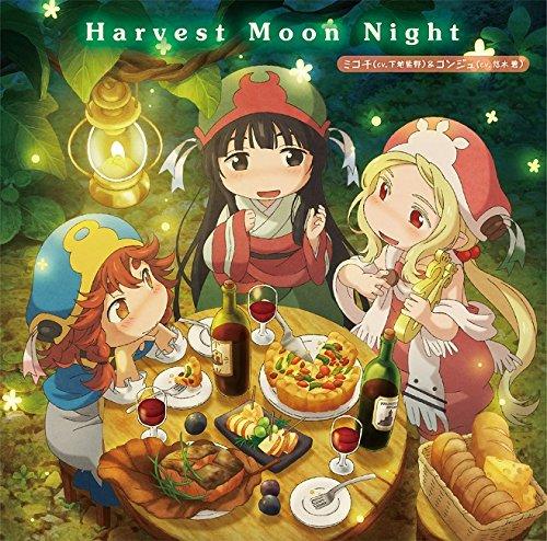 Harvest Moon Night/ミコチ(CV.下地紫野)&コンジュ(CV.悠木碧)