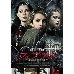 フェブラリィ -消えた少女の行方- [DVD]