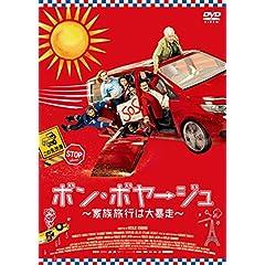 ボン・ボヤージュ~家族旅行は大暴走~ [DVD]