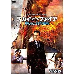 スカイ・オン・ファイア 奪われたiPS細胞 [DVD]