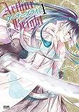 アーサーブライト 1巻【電子特別版】 (ゼノンコミックス)