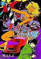 チェリーモーター・ブッチャードリル(1) (全力コミック)