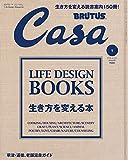 Casa BRUTUS(カ-サブル-タス) 2018年1月号 [生き方を変える本。]