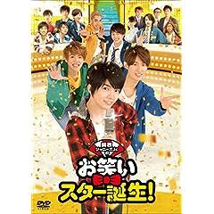 関西ジャニーズJr.のお笑いスター誕生! [DVD]