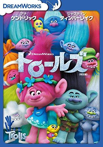 ジャスティン・ティンバーレイクが書き下ろした主題歌のアニメ映画「トロールズ」