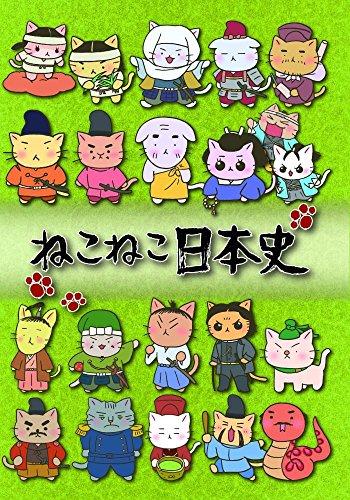 ねこねこ日本史 BOX版3  (第33話~第52話) [DVD]