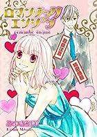 ロマンチックエンジン (絶対恋愛Sweet)