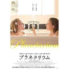 プラネタリウム [DVD]