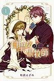 白聖女と黒牧師(1) (月刊少年マガジンコミックス)