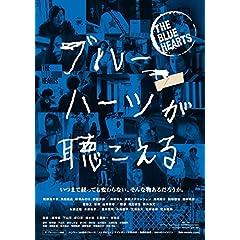 【早期購入特典あり】ブルーハーツが聴こえる(オリジナルポストカード付き) [DVD]
