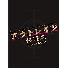 【早期購入特典あり】 アウトレイジ 最終章 スペシャルエディション (メーカー特典:ポストカード3枚セット付) [Blu-ray]