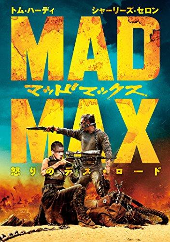 【ネタバレあり!】『マッドマックス 怒りのデスロード』あらすじ・キャストを解説!