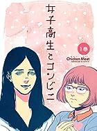 女子高生とコンビニ 合本1巻