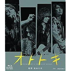 オトトキ 豪華版 [Blu-ray]
