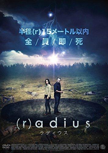 (r)adius ラディウス 全員即死