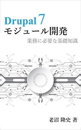 Drupal7 モジュール開発: 業務に必要な基礎知識