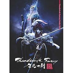 Thunderbolt Fantasy 生死一劍(完全生産限定版) [Blu-ray]
