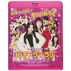 リンキング・ラブ [Blu-ray]