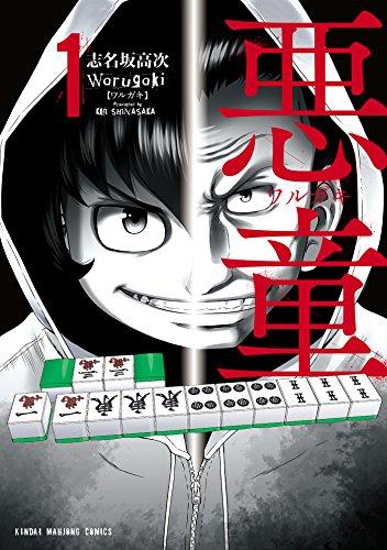 Kindle版, 近代麻雀コミックス