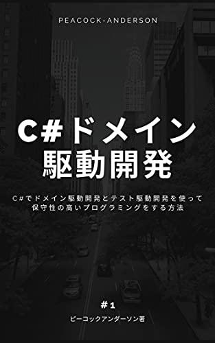 C#でドメイン駆動開発とテスト駆動開発を使って保守性の高いプログラミングをする方法