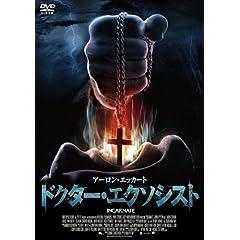 ドクター・エクソシスト [DVD]