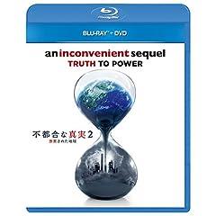 不都合な真実2 放置された地球 ブルーレイ+DVDセット [Blu-ray]
