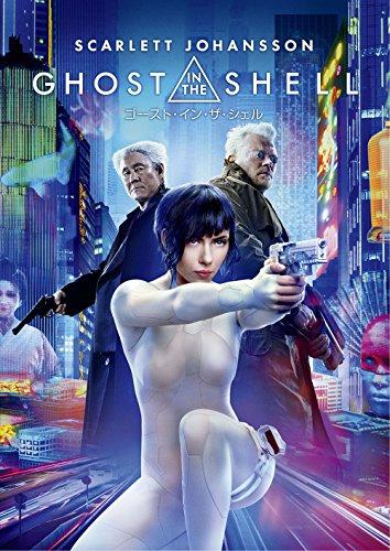 映画『GHOST IN THE SHELL』日本公開、秒読み開始です!