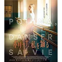 ポリーナ,私を踊る  Blu-ray